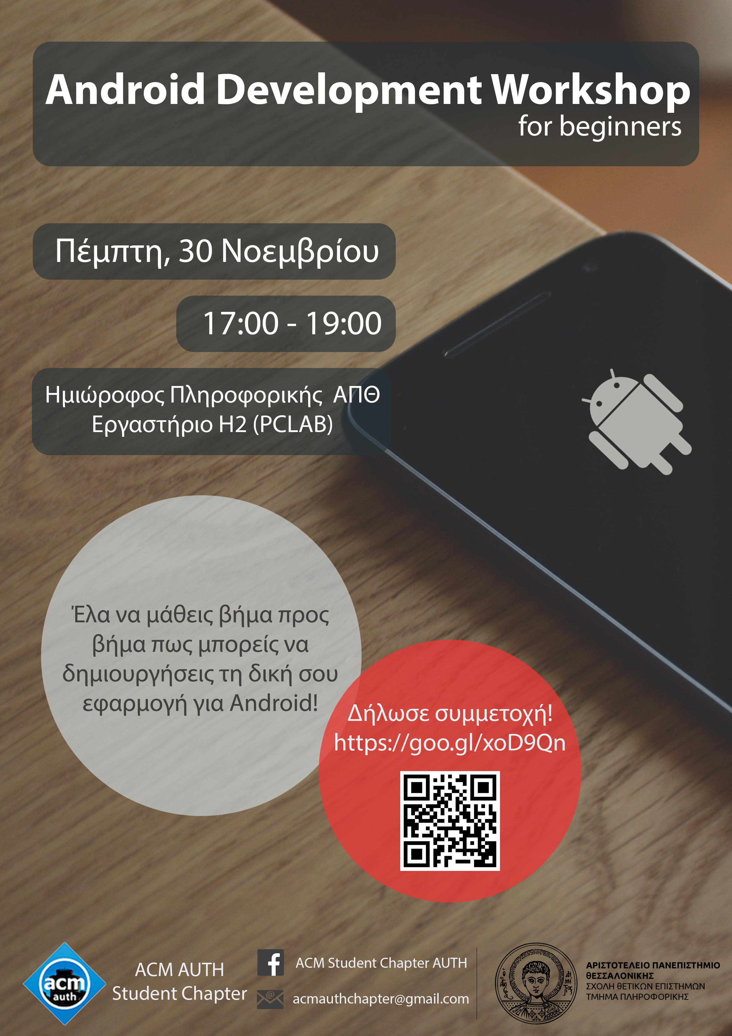 acm_android_event2