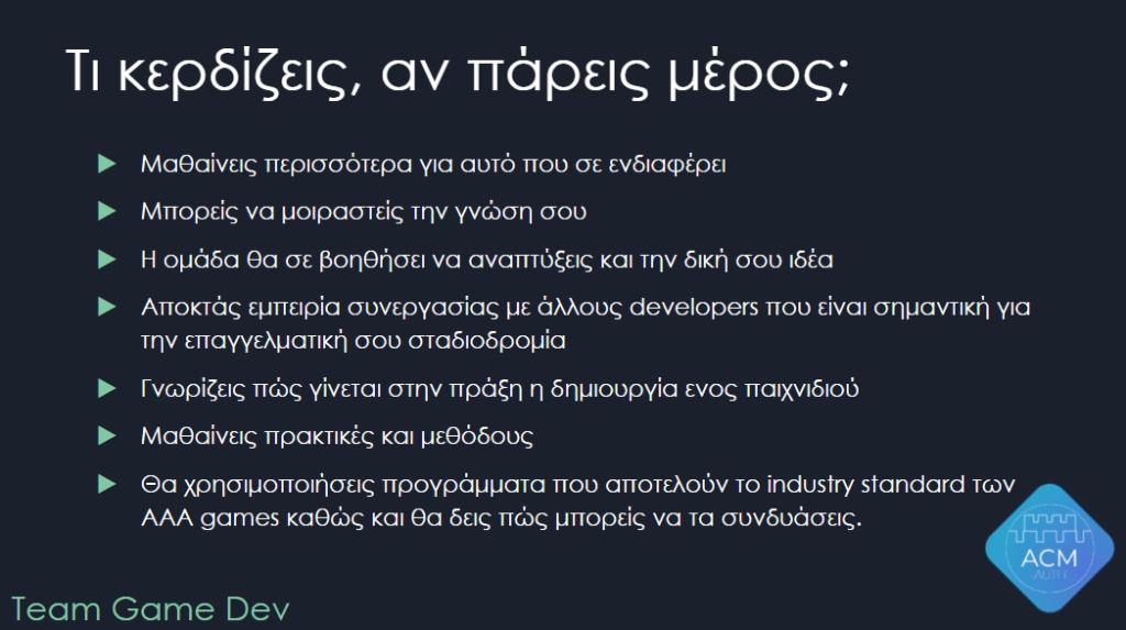 Game Dev Team - Info