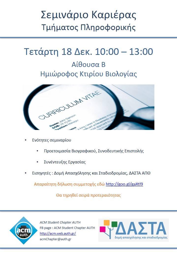 ECS-AUTH-Career-Seminar-Poster