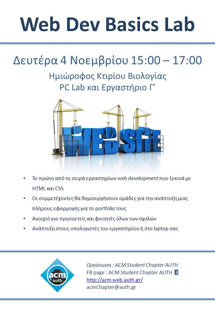Web-Workshop-I-Basics-HTML-CSS-Poster